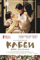 фильм Кабеи Kâbê 2008