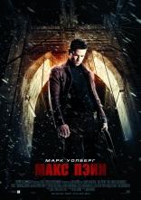 фильм Макс Пэйн Max Payne 2008