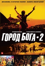 фильм Город Бога 2 Cidade dos Homens 2007