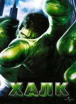 фильм Халк Hulk 2003