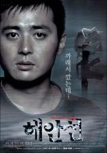 ����� ��������� ������ Hae anseon 2002