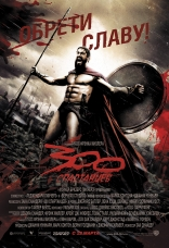 фильм 300 спартанцев 300 2006