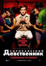 фильм 40-летний девственник 40 Years-Old Virgin, The 2005