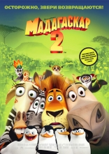 фильм Мадагаскар 2 Madagascar: Escape 2 Africa 2008