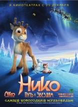 фильм Нико: Путь к звездам Niko - Lentäjän poika 2008