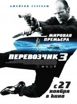 фильм Перевозчик 3 Transporter 3 2008