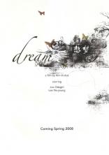фильм Мечта Bi-mong 2008