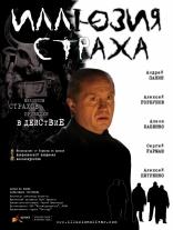 фильм Иллюзия страха — 2008