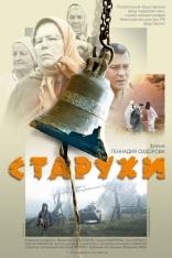 фильм Старухи  2003