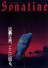 фильм Сонатина Sonatine 1993