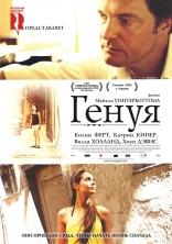 фильм Генуя Genova 2008