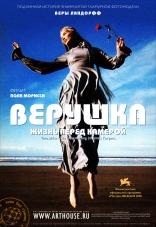 фильм Верушка Veruschka — Die Inszenierung (m)eines Körpers 2005
