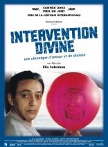 фильм Божественное вмешательство Yadon ilaheyya 2002