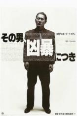 фильм Жестокий полицейский Sono otoko, kyôbô ni tsuki 1989