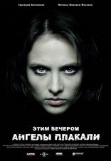 фильм Этим вечером ангелы плакали — 2008