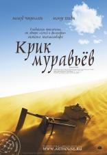 фильм Крик муравьев Faryad moorcheha 2006