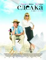 фильм Сделка Deal, The 2008