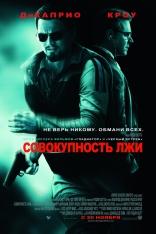 фильм Совокупность лжи Body of Lies 2008