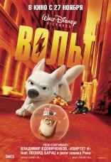 фильм Вольт Bolt 2008