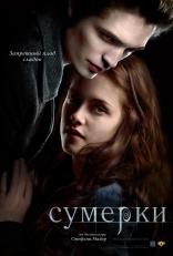 фильм Сумерки Twilight 2008