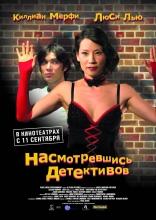 фильм Насмотревшись детективов Watching the Detectives 2007