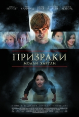 фильм Призраки Молли Хартли Haunting of Molly Hartley, The 2008