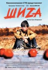 фильм Шиzа Schizo 2004