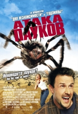 ����� ����� ������ Eight Legged Freaks 2002