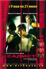 фильм Садист Bully 2001