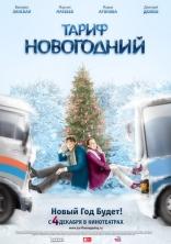 фильм Тариф новогодний — 2008