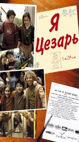 ����� � — ������ Moi César, 10 ans 1/2, 1m39 2003