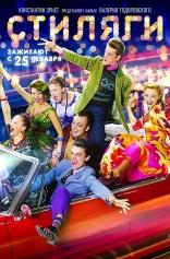 фильм Стиляги — 2008