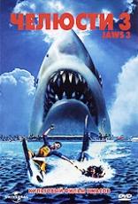 фильм Челюсти 3 Jaws 3-D 1983