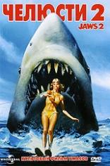 фильм Челюсти 2 Jaws 2 1978