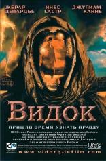 фильм Видок Vidocq 2001