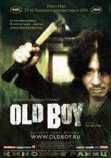 фильм Олдбой 올드보이 2003