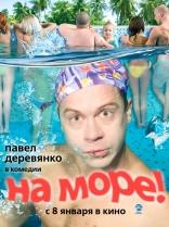 фильм На море — 2009