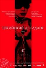 фильм Токийский декаданс Topâzu 1992