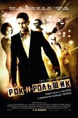 фильм Рок-н-рольщик RocknRolla 2008