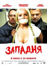 фильм Западня Cottage, The 2008