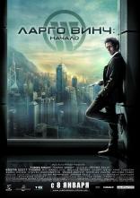 фильм Ларго Винч: Начало Largo Winch 2008