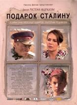фильм Подарок Сталину — 2008