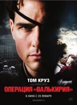 фильм Операция «Валькирия» Valkyrie 2008