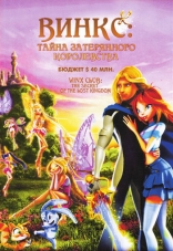 фильм Винкс Клуб: Тайна затерянного королевства Winx Club: Il segreto del Regno Perduto 2007