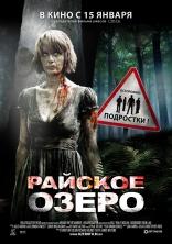 фильм Райское озеро Eden Lake 2008