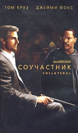 фильм Соучастник Collateral 2004