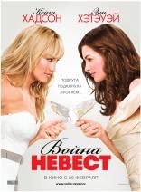 фильм Война невест Bride Wars 2009