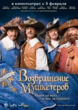 фильм Возвращение мушкетеров  2009