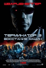 фильм Терминатор 3: Восстание машин Terminator 3: Rise of the Machines 2003