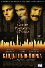 фильм Банды Нью-Йорка Gangs of New York 2002